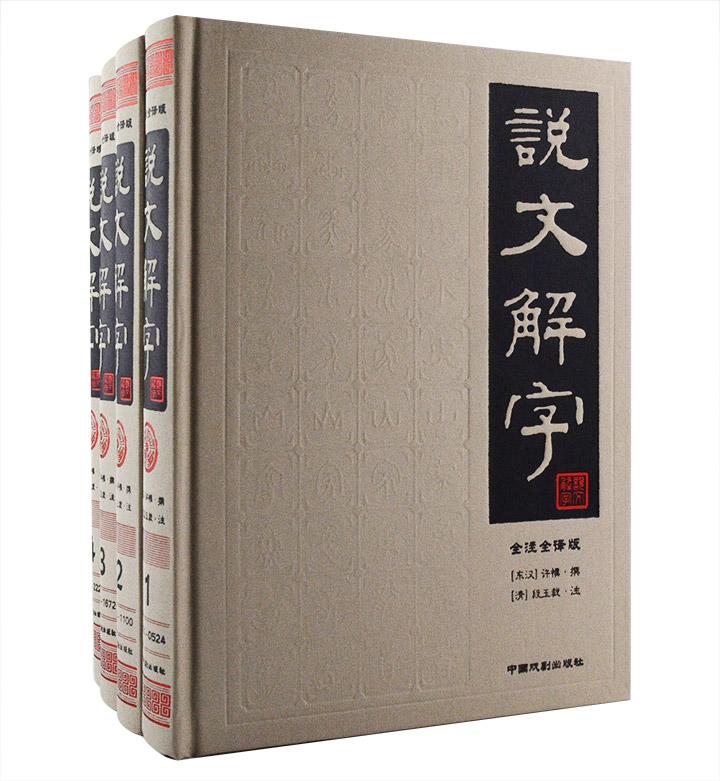 我国首部系统分析汉字字形和考究字源的辞书《说文解字》套装全4册,16开布面精装,全注全译,印装精良,全面系统地诠释我国源远流长的汉字文化。