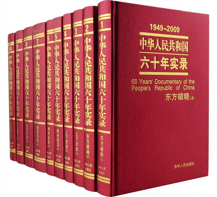 《中华人民共和国六十年实录》布面精装全10册,全书600万字,以编年体形式,初次系统全面地展现了自1949年至2009年共和国曲折的历史!
