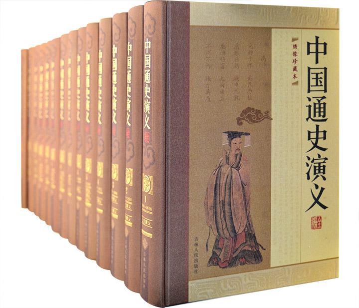 《中国通史演义全编》经典珍藏版,2箱全14册,布面精装,收录小说自《上古演义》至《民国演义》共18部,共1407万字,9407页,述尽绵长深邃的华夏历史。