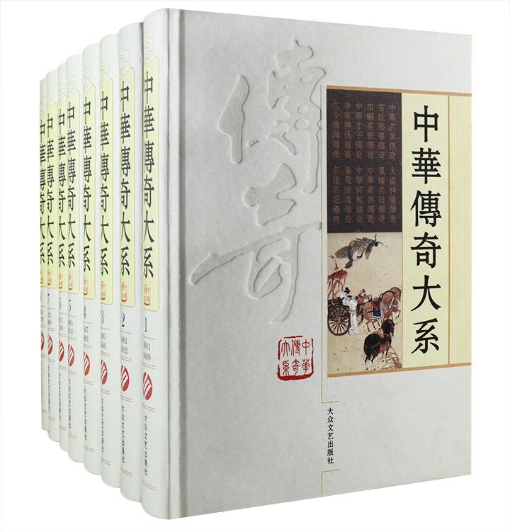 白话本《中华传奇大系》全8册,丝绸封面豪华精装,收录小说1600余部,内容千奇百异,丰富博大,蔚为壮观,将华夏五千年的历代传奇尽数呈现。