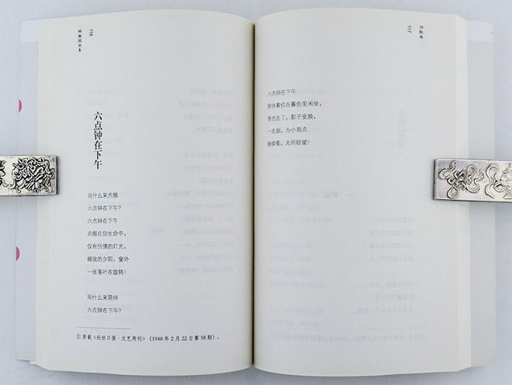 致费正清,费慰梅  附录  徐志摩致林徽因  徐志摩写给林徽因的诗 第图片