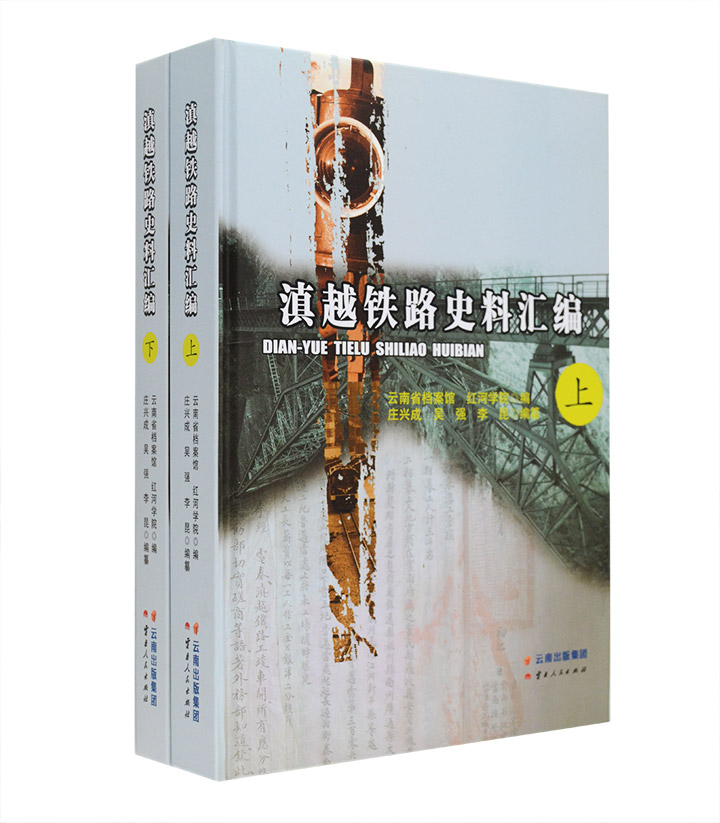 《滇越铁路史料汇编》全两册, 16开精装,全面记录云南首条跨境铁路从兴筑、开通、经营到回归祖国的历程,汇集大批珍贵档案,图文并茂地呈现云南历史的记忆和温度。