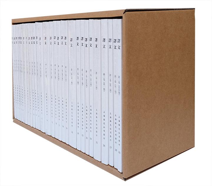 影印版文学月刊《译文》全29册,是鲁迅、茅盾1934年发起到1937年停刊全部刊物的首次影印,也是二十世纪三十年代上海极具影响力的杂志,原大、原版式、原封面再现!