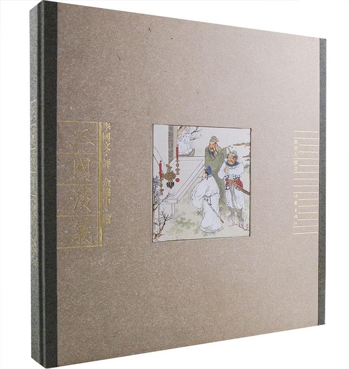 工笔重彩《三国演义》,著名作家、茅盾文学奖得主李国文点评,著名京派画家金协中绘图。12开精装,古本线装,布面书脊,文字烫金,作家出版社出版。