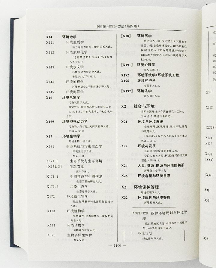 中国图书馆分类法:第四版