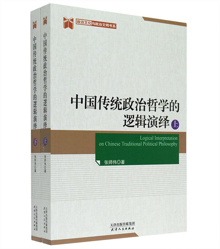 《中国传统政治哲学的逻辑演绎》全两册,西北政法大学政治学教授张师伟著作。整理中国传统社会中贯穿始终的政治思想体系——政治哲学,探讨中国传统政治理论。