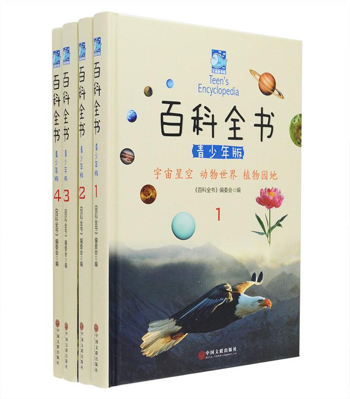 《青少年版百科全书》精装全4册,2016年6月出版,16开全彩图文,内容包罗万象,涵盖科技、军事、植物、动物、天文、地理、历史、文学、艺术等方方面面,资料翔实新颖,文字通俗易懂,并配有大量彩色图片,让读取知识的过程成为享受,让分析、判断与解答成为良好的习惯,是少年儿童快乐学习知识的好伙伴。定价108元,现团购价59元包邮!