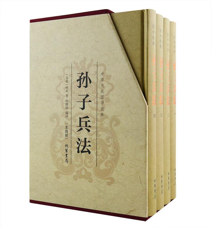 """""""百代兵家之祖""""《孙子兵法》函套装全4册,32开精装,总达1120页,包含原文、注释、译文、讲解、要点精析以及历代兵家的注解等,配以古典插图,图文并茂,文白对照"""