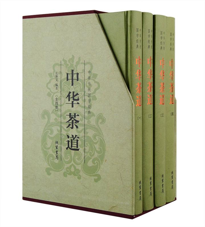 《中华茶道》函套装全4册,系统介绍了关于中国茶的方方面面。锁线精装,书名烫金,装帧典雅,环保油墨,便于长久使用和保存。