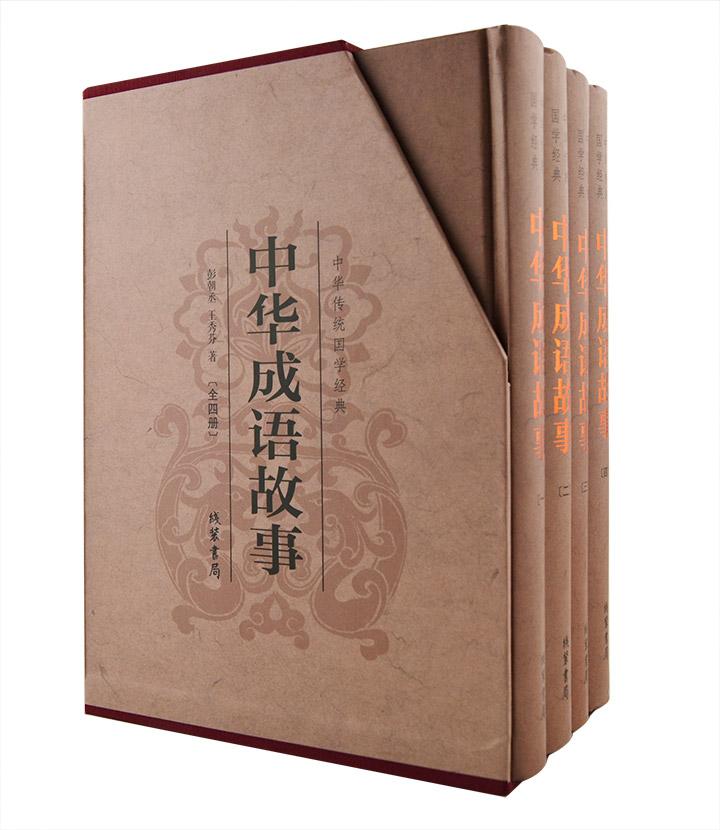 国学经典《中华成语故事》全4册函套精装,线装书局出版,精选千余条成语,描摹其来龙去脉,理趣兼备,图文并茂。