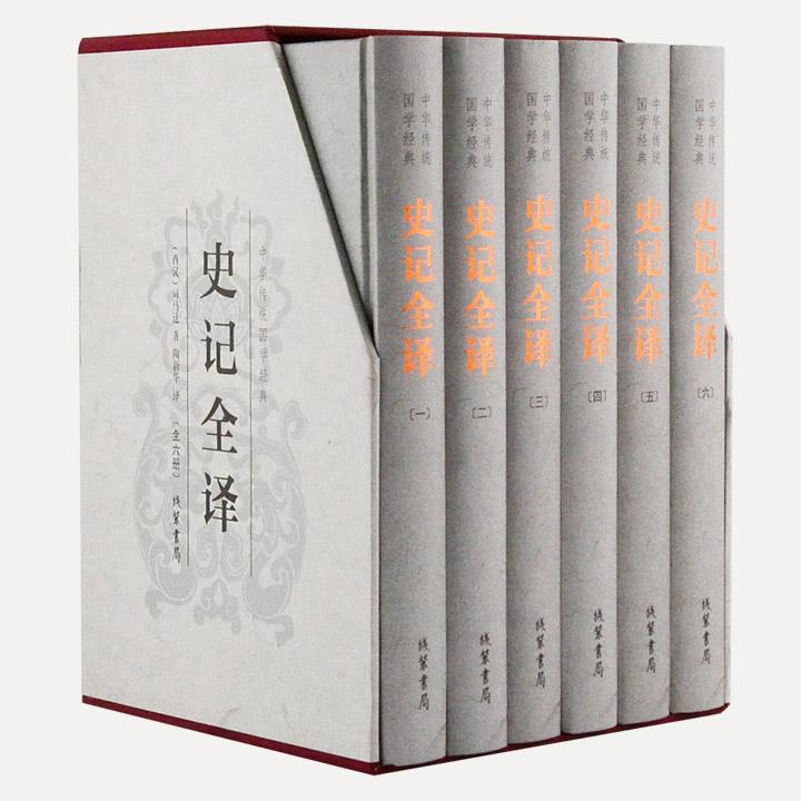 仅1.5折!插盒装《史记全译》精装全6册,由长期从事中国古代史研究的知名教授逐段进行翻译,内容准确,文字精炼,配有大量插图。