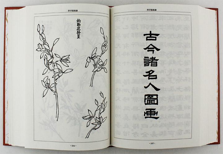 传统人物图谱 第一篇 神话人物图谱 第二篇 吉祥人物图谱 第三篇 古代