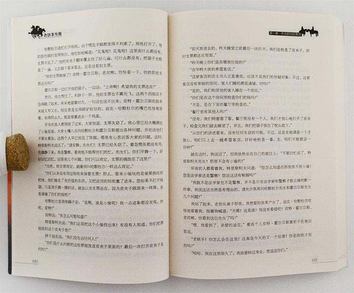 555小说_团购:卡尔·麦异域探险小说系列4册