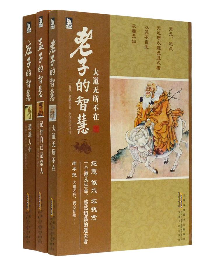 文玩-中国图书网:国学经典研读系列3册,品读《老子》.