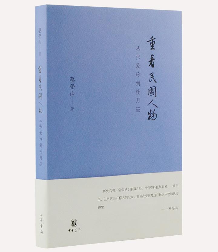 《重看民国人物:从张爱玲到杜月笙(签名本)》