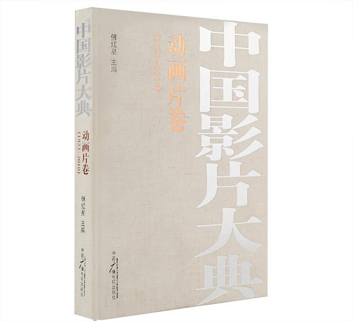 《中国影片大典:动画片卷(1923-2010)》布面精装,铜版纸全彩,中国电影资料馆馆长傅红星主编。收录1923年至2010年间中国电影机构出品的动画片(不包含港台),是了解与研究中国动画电影的史料性工具书。