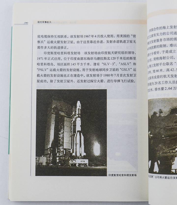 团购:世界事新知识从书4册