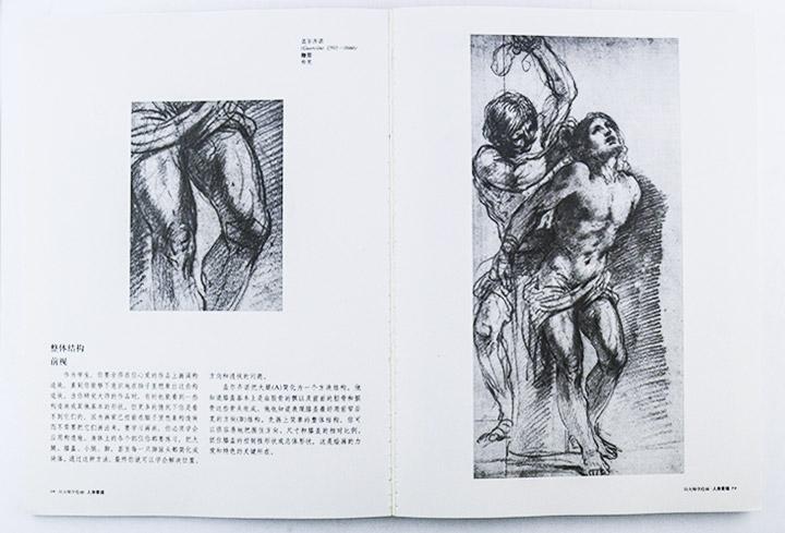 《解剖绘画学校:人体》   本书与另一部《解剖绘画学校:动物》均由