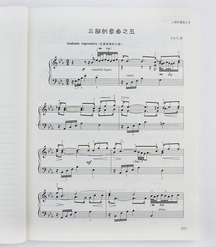 《团购:复调进阶钢琴曲集2册》团购价25元_中国图书网图片