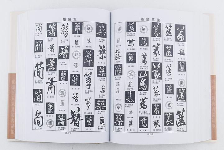 备 系列 中华书法字典 五体书法字典 王羲之书法字典 书画家印款字典 图片