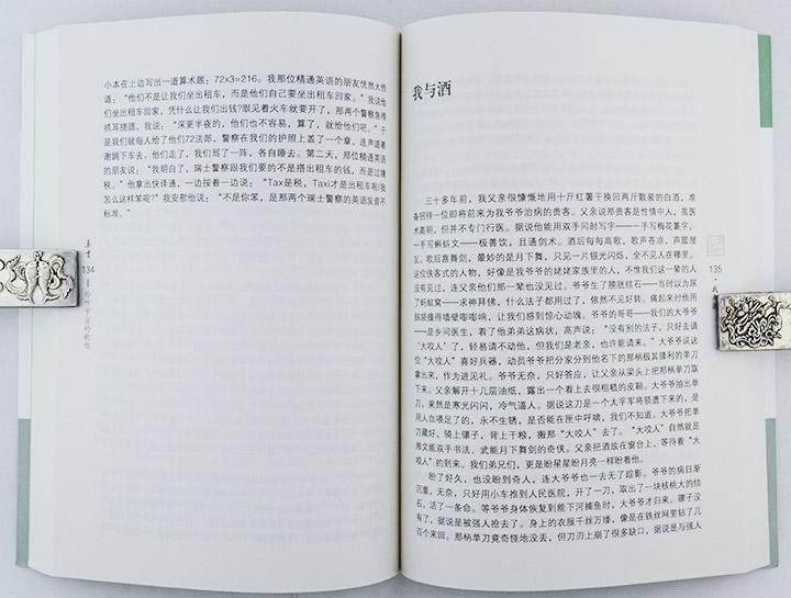 成都的故事电子琴曲谱