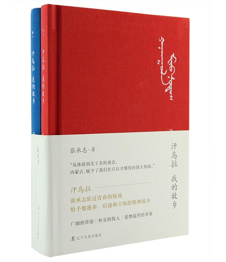 著名作家张承志散文集《汗乌拉:我的故乡》全2册,布面精装,收录32篇经典作品,插入珍贵照片和作者绘制的油画、漫画、速写,回首草原青春,展现生命活力。