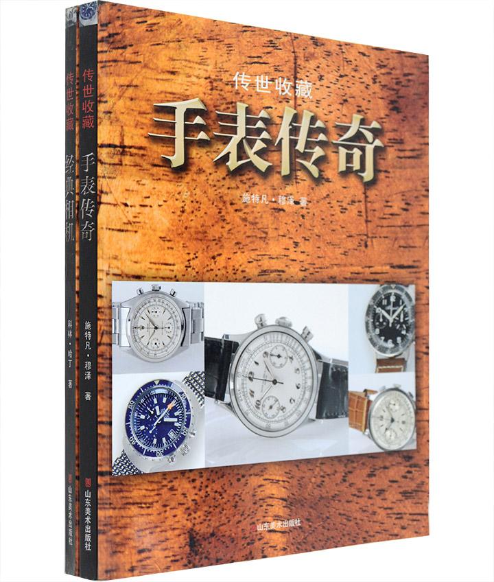 """""""传世收藏""""系列2册:《经典相机》《手表传奇》,大16开本,铜版纸全彩图文。丰富的插图,引人入胜的故事,追溯相机和手表精彩的发展历史。"""