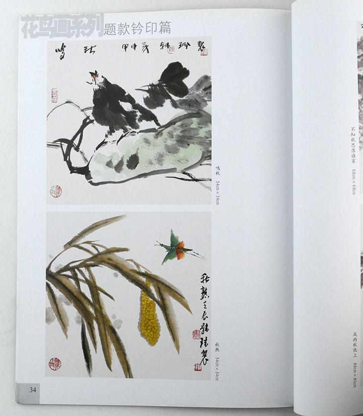中国画是中国传统艺术文化的一个重要组成部分,经历了近千年的演变与发展,其墨彩纷呈的意象创造方式,源远流长,广受赞誉。时至今日,中国画的学习者也日渐增多。而一本切实可用、析疑解惑的技法书籍,则是帮助学习者理解、认识和领悟中国绘画精髓必不可少的辅助,这套丛书正是在这样的基础上产生的。 这是一套旨在帮助中国画学习者析理明技的技法书,包含了山水画系列3册、花鸟画系列8册及人物画系列4册。分类较为细致,有山水篇、点景篇、花卉篇、草虫篇、鳞介篇、扇面篇、题款钤印篇、写生篇、古装人物小品篇、现代人物小品篇等多