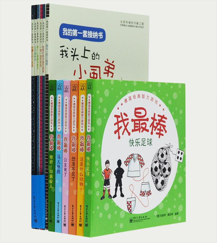 《团购:《我最棒》(全6册)《我的第一套接纳书》(全6册)》