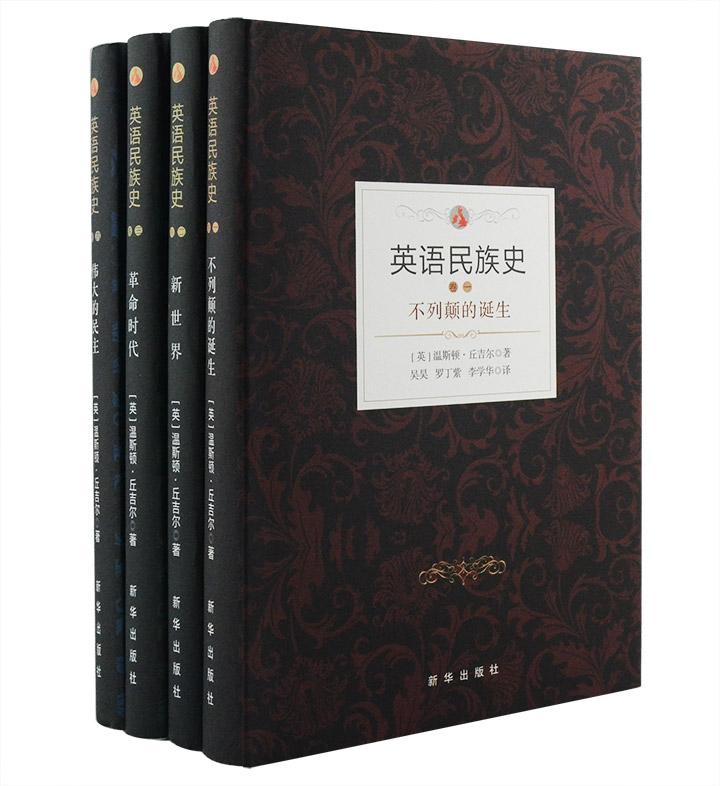 英国历史上的风云人物、诺贝尔文学奖得主温斯顿·丘吉尔耗时30年的心血之作!《英语民族史》精装全4卷,记录英语民族历史的辉煌之作,历史爱好者人手一部的经典读物