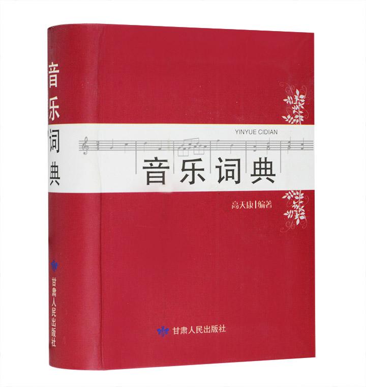 超低价9.9元包邮!《音乐词典》精装,便携小开本,收入1160个词目,涵盖古今中外各方面音乐知识,是一部可查可读、功能完备的中小型音乐知识词典。