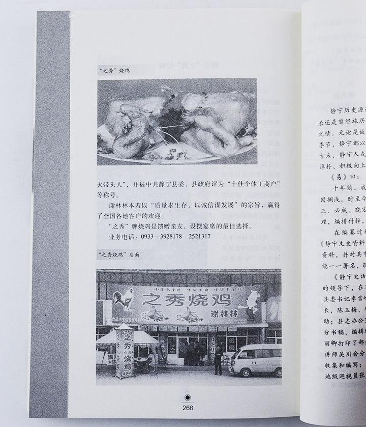 秦腔游花园曲谱