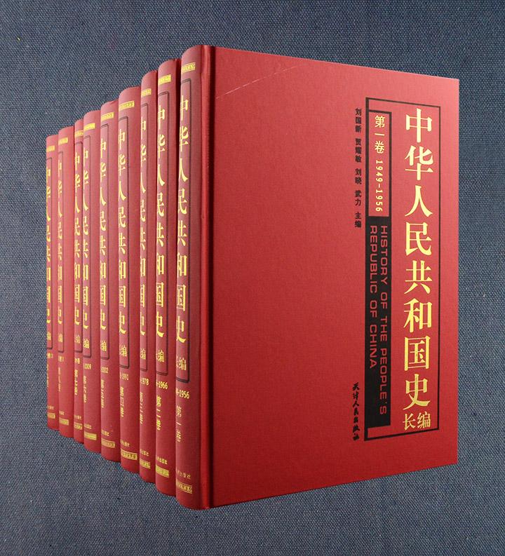 史料巨制《中华人民共和国史长编》全九卷,16开优质硬精装,重达13公斤。全书记载了1949年至2009年间的重大事件,包括政治运动、重大成就、重要社会思潮和社会现象、突发公共事件、重大自然灾害等,以及共和国创立、建设和改革过程中建功立业的优秀人物,附录内还收入党、政、军、民主党派、人民团体、各级组织沿革和领导成员名单。资料翔实,记叙全面,深具阅读、研究与典藏价值。总定价1999元,团购价499元包邮!