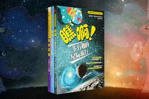 团购:欧洲经典科普启蒙读本2册+优秀小学生最爱挑战的科学实验