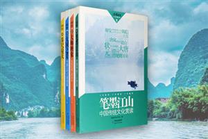 团购:读者欣赏十年精华4册