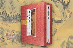 线装《春秋左传》插图版(6卷)