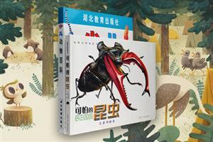 团购:《少儿动物百科》《可怕的昆虫及其他爬虫》