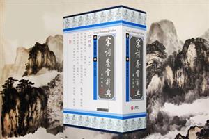 宋词鉴赏辞典精装(全2卷)