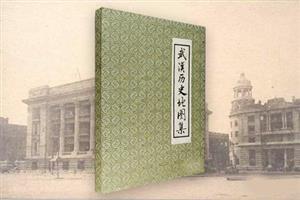 (函套8开)武汉历史地图集