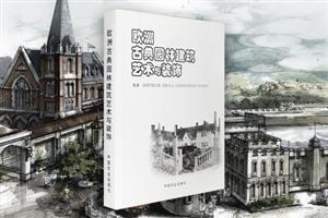 欧洲古典园林建筑艺术与装饰