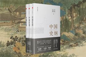 中国史纲:精美彩插本
