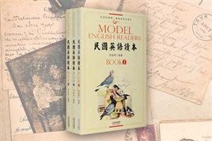 民国英语读本-全三册