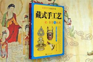 团购:藏传佛像、藏式手工艺鉴赏与收藏