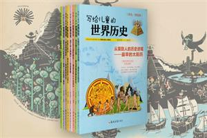 写给儿童的世界历史(套装共8册)(彩色图说版)