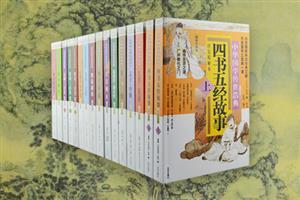 团购:中华国学传世浩典15种(16册)