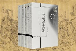 团购:道家道教文化研究书系5种