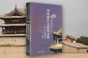 团购:河北民间艺术及历史文化3册