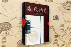 团购:辽代文物3册