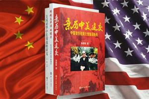 团购:中美关系3册