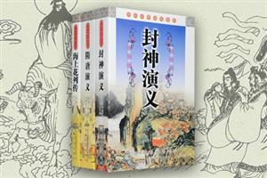 团购:封神演义+隋唐演义+海上花列传